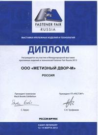 Дипломы и награды нашей компании Метизный Двор Метизный Двор Диплом fastener fair russia Выставка крепежных изделий и технологий 2013